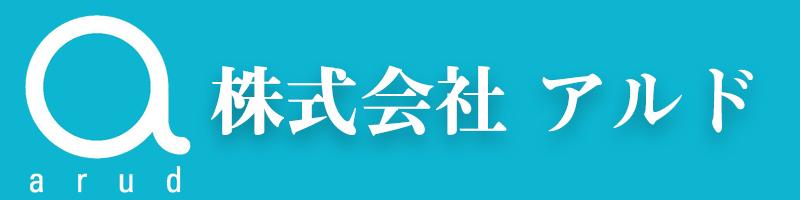 札幌の遺族支援、不動産(賃貸・売買等)もお任せ!|株式会社アルド