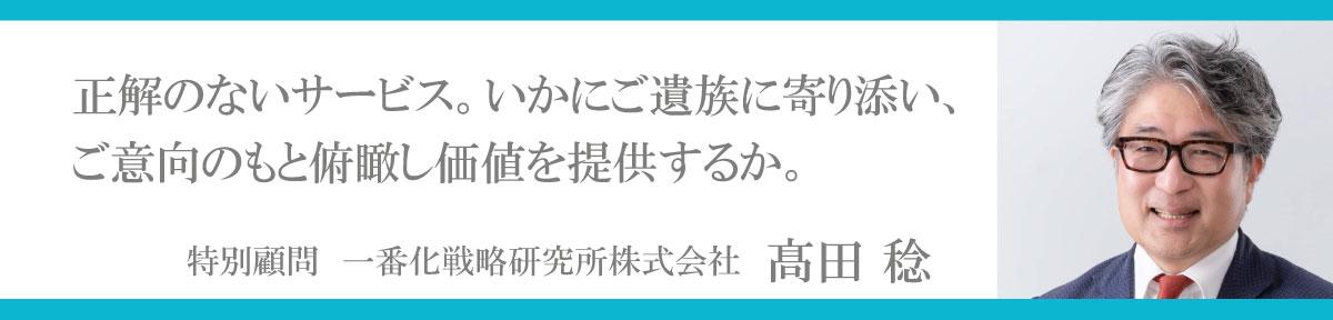 特別顧問 一番化戦略研究所株式会社 髙田 稔