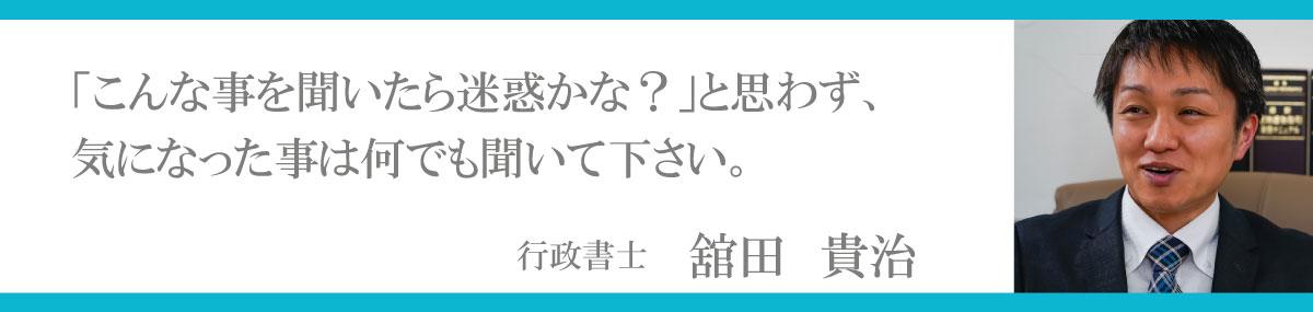 行政書士  舘田 貴治