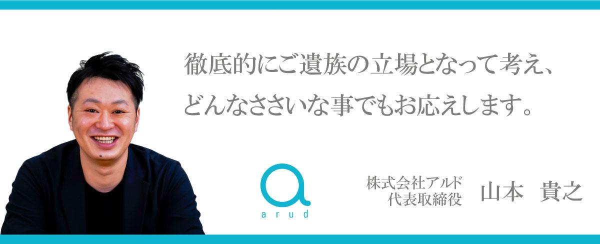 株式会社アルド 代表取締役 山本 貴之