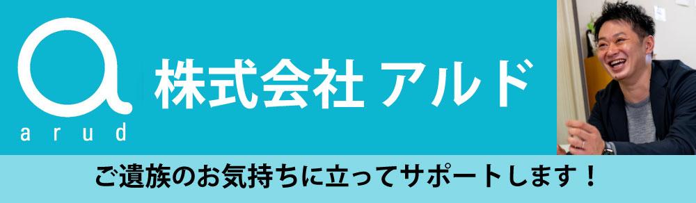 札幌の遺族支援なら 【株式会社アルド】-北海道 札幌市 死亡後 手続き 相続 不動産 なら アルドにおまかせ!