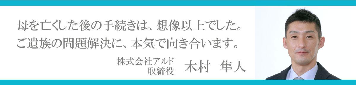 株式会社アルド 取締役 木村 隼人
